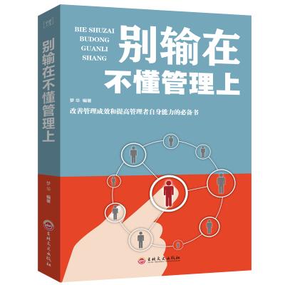 別輸在不懂管理上 平裝45 企業團隊經營管理類書籍書 別輸在不懂說話上 管理學書籍 團隊管理法則人力資源行政管理員工圖書