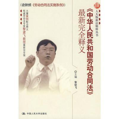 《中华人民共和国劳动合同法》完全释义(人大版新法精释丛书)(含新颁《劳动合同法实施条例》)
