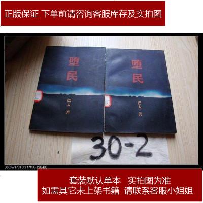 【二手旧书9成新】堕民9787020026449