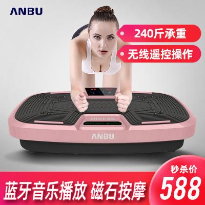 安步(ANBU)甩脂機抖抖機 藍牙音樂播放無線遙控 懶人塑身機塑形器材纖體震動減肥健身AB-822