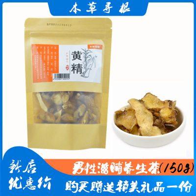 本草尋根 黃精150g 黃精片 黃精茶 滋補養生茶