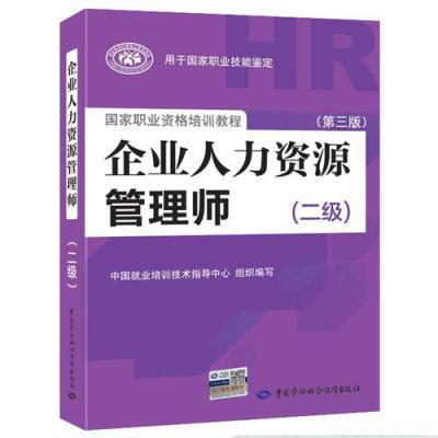 企業人力資源管理師(二級)(第三版)(權威、指定教材,新版上市!)