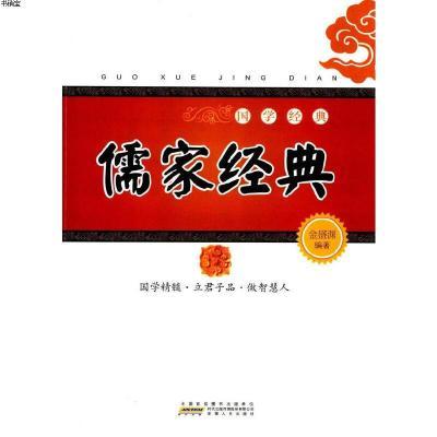 國學經典:儒家經典9787212062651金盛淵 著安徽人民出版社