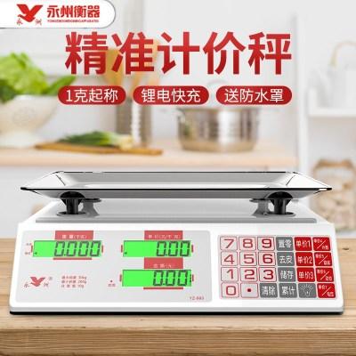 永洲電子秤商用小型高精度0.01精準電孑稱重臺秤30kg公斤超市賣菜 升級鋰電快充版