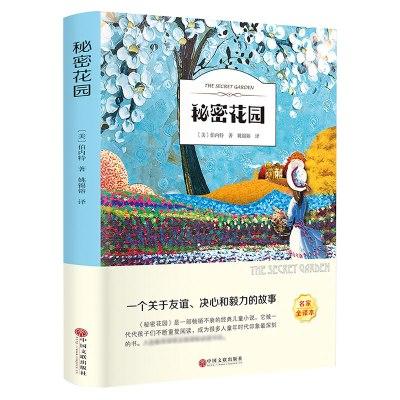 秘密花園書籍經典名著 弗朗西絲·霍奇森·伯內特著 正版書原著 四年級小學生課外閱讀必讀書籍 班主任推薦 中國文聯出版社