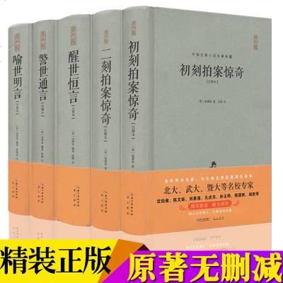 ssjb-三言二拍精装正版 三言两拍 中国古典小说名著典藏版 崇文小说馆