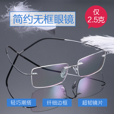 普萊斯(Pulais)新款無框眼鏡架男商務睿智眼鏡框男超輕近視眼鏡男610-03 近視鏡 可配度數+非球面鏡片