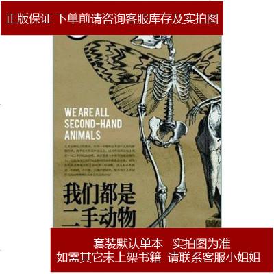 我们都是二手动物