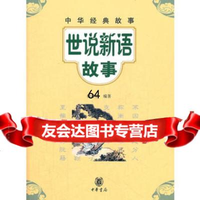世說新語故事--中華經典故事楊春俏中華書局9787101087819