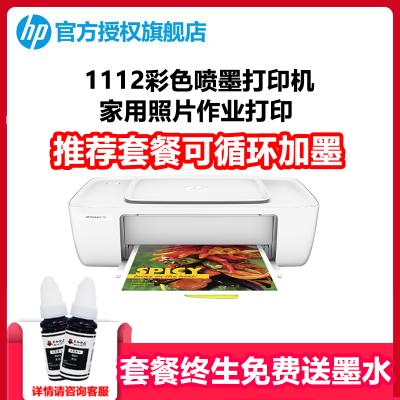 惠普(hp)1112 彩色噴墨照片打印機 小型連供迷你 A4家用辦公 學生家用照片(打印)升級版1118,hp 2132 官方標配