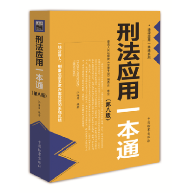 2019新版 刑法應用一本通 第八版 8版 法律應用一本通 江海昌 中國檢察出版社