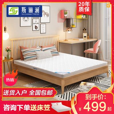 斯俪澜 床垫 天然环保无胶水椰棕乳胶床垫 硬棕榈乳胶床垫 儿童成人通用床垫 6-8cm 可定制