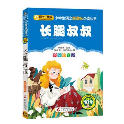 正版 長腿叔叔/小學生語文新課標必讀叢書 9787552295108 默認系列