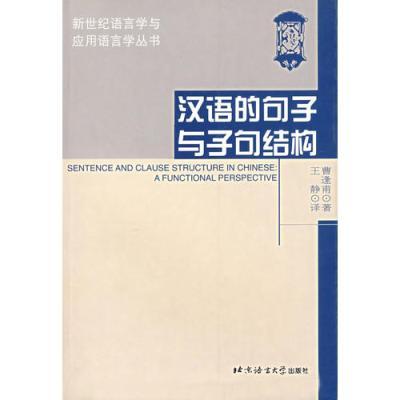 汉语的句子与子句结构