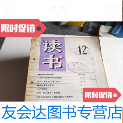 【二手9成新】讀書(1987年/第1-12期) 9783519814052