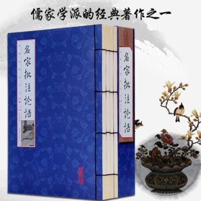 正版 名家批注论语 全4册 文白对照 仿古线装书 论语全集译注通译
