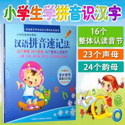 小學一年級幼兒童跟我學拼音兒歌漢語教學視頻學習教材書DVD光盤碟片高清影像