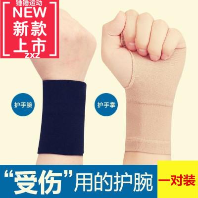 腱鞘炎 推薦使用護腕男女夏季超薄款戶外運動扭傷防護排球護手腕透氣