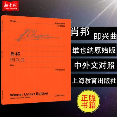 正版 肖邦即兴曲 维也纳版 钢琴教材书籍 上海教育出版社