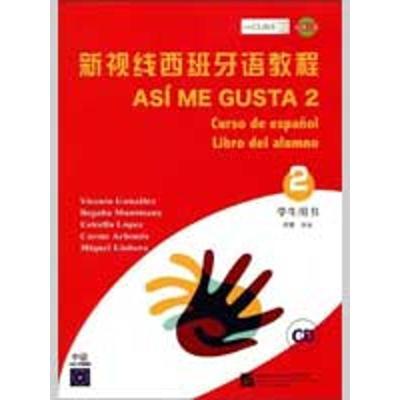 新視線西班牙語教程2學生用書(中級)(附贈1CD)9787561923757北京語言大學出版社