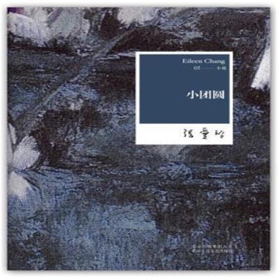 張愛玲全集05:小團圓(2012版)
