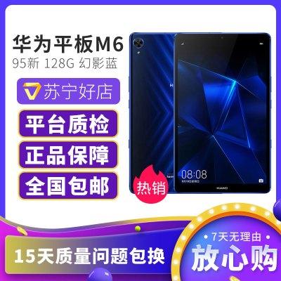 【二手95新】華為平板M6 wifi版 8.4英寸 幻影藍 學生學習pad可選 影音娛樂游戲學習平板電腦