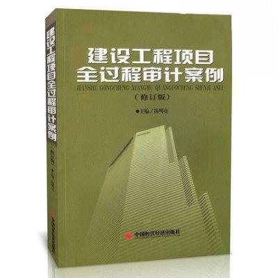 建設工程項目全過程審計案例(修訂版)主編 楊明亮 正版 假一賠十