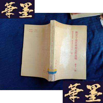正版旧书陕甘宁边区文件选编第十一辑