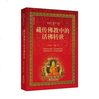 藏传佛教中的活佛转世 活佛转世的全貌 政治在握的纷争 民族情感的归并 举世瞩目的繁荣 研究西藏的历史政治经济文化 H