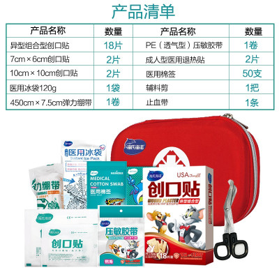 海氏海諾/創傷應急包HN-005 創可貼,繃帶,棉簽,壓敏膠帶,醫用退熱貼,醫用冰袋
