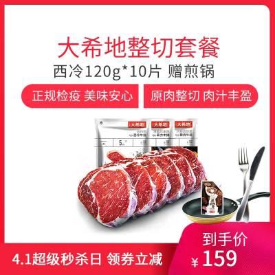 大希地 整切家庭牛排套餐 西冷牛排120g*10片 贈刀叉+醬包+小煎鍋 原肉整切 手工輕腌