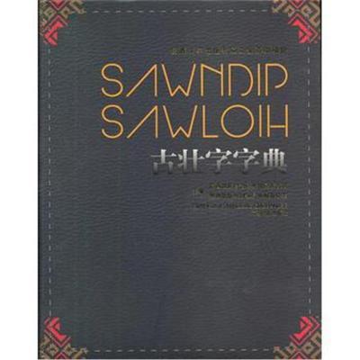 古壮字字典 广西壮族自治区少数民族古籍整理出版规划领导小组办公 97875363