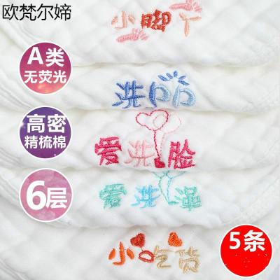 欧梵尔媂婴儿刺绣口水巾六层棉纱布方巾五条系列装宝宝多功能婴儿手帕巾