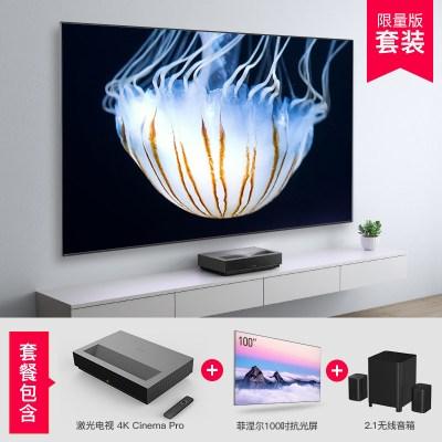 峰米激光電視4K Cinema Pro高亮家用超高 影院版(激光電視+100吋菲涅爾抗光屏幕+2.1無線音箱) 官方標配