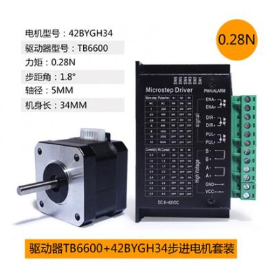 42步進電機套裝42BYGH47扭矩0.55N.M 長48MM+驅動器TB6600 DM542C