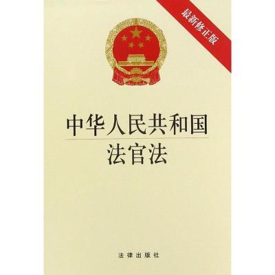 正版 中华人民共和国法官法 无 法律出版社 9787519712273 书籍