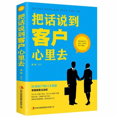 把話說到客戶心里去 銷售心理學 如何說客戶才會聽 銷售技巧類書籍全新正版圖書籍