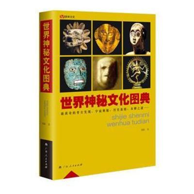 世界神秘文化圖典