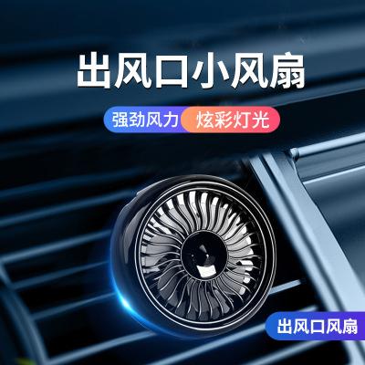 路友(LUYOU)多功能車載風扇 出風口空調車載風扇風口中控臺風扇USB車載風扇 黑色