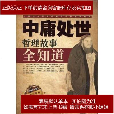 中庸處世哲理故事知道 李睿 9787511302656