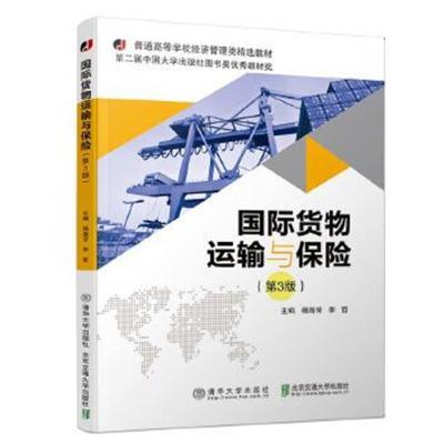 正版書籍 貨物運輸與保險(第3版) 9787512137394 北京交通大學出版社