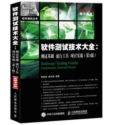 软件测试技术大全 测试基础 流行工具 项目实战(第3版)