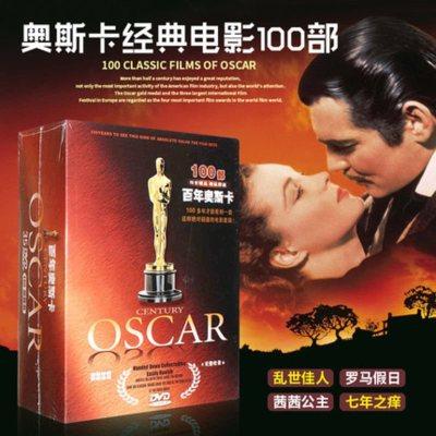 0725正版 百年奥斯卡电影合集欧美老电影经典珍藏高清光盘DVD碟片影片