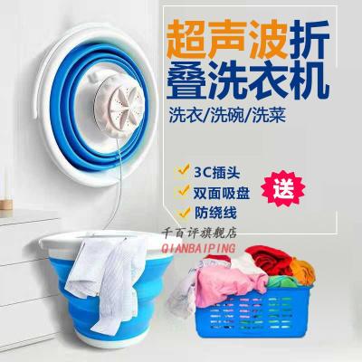 便携式超声波洗衣机简易折叠水桶迷你小型旅行内衣内裤洗袜子C65W