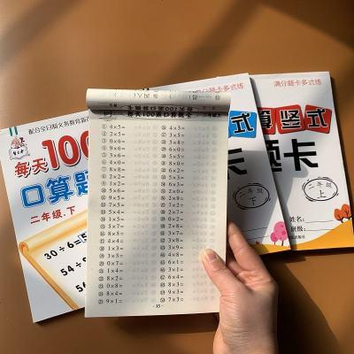 全4冊口算題卡2年級上冊下冊人教版數學課本教材同步小學生二年級數學書同步計算題加減乘除混合運算數學思維訓練口算心算速
