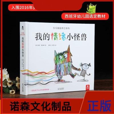 【任選4冊229】我的情緒小怪獸立體書中文版 樂樂趣立體書兒童繪本0-3-6歲兒童情緒管理與性格培養怪物繪本 幼兒園