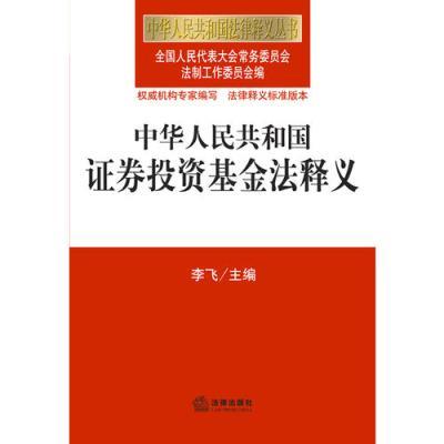 中華人民共和國證券投資基金法釋義
