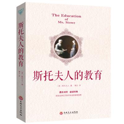 斯托夫人的教育 早期教育法0-9岁早教书家教书 早教书好妈妈胜过好老师捕捉儿童期亲子幼儿家庭教育书籍 书正面教育