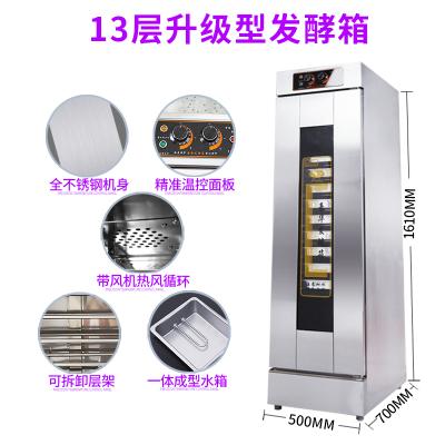 纳丽雅(Naliya)发酵箱商用面包醒发箱不锈钢烘焙发酵柜家用馒头全自动发酵机 13层升级款