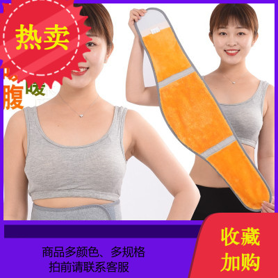 護腰帶男女通用保暖護胃暖胃腹部腰部護肚子腹帶神器自發熱防